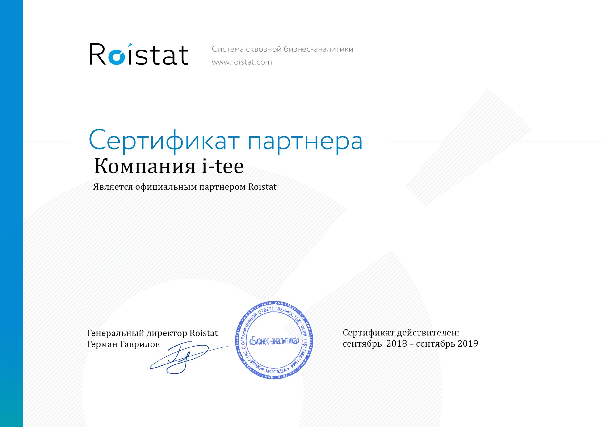 Сертификат партнера RoiStat i-tee