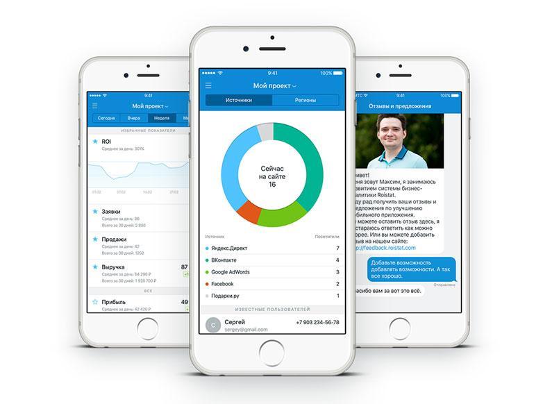 Мобильное приложение RoiStat
