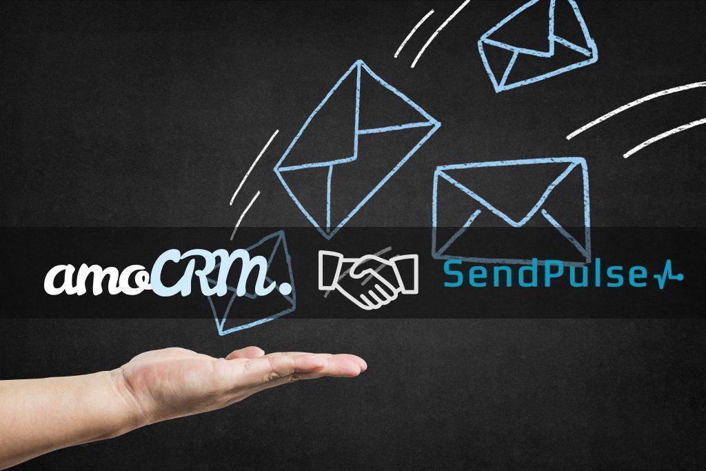 Интеграция amoCRM с SendPulse