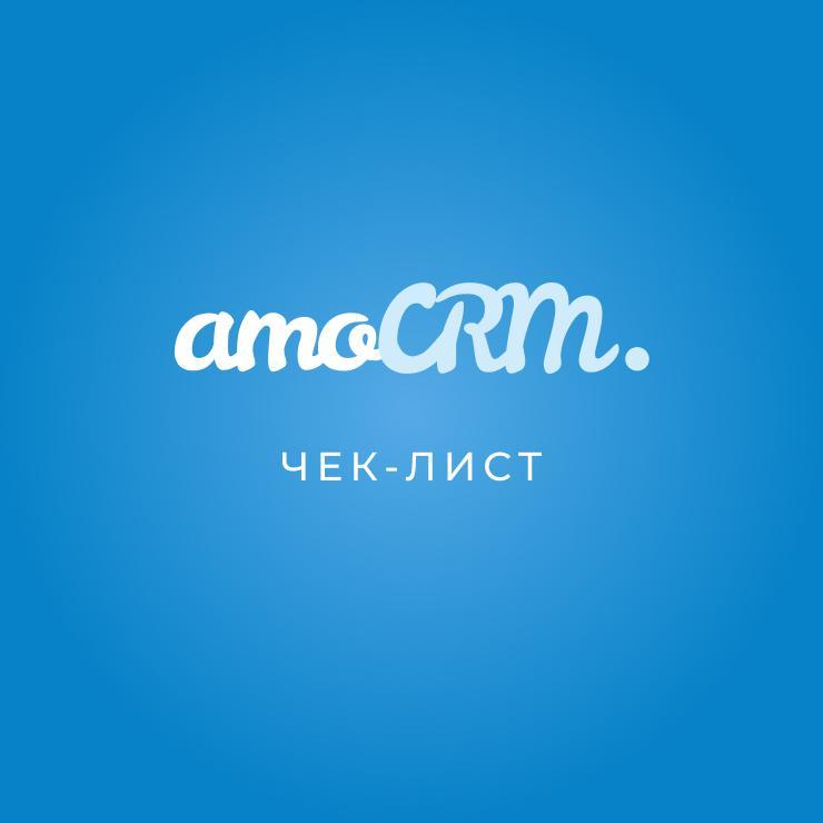 чек-лист по настройке amoCRM