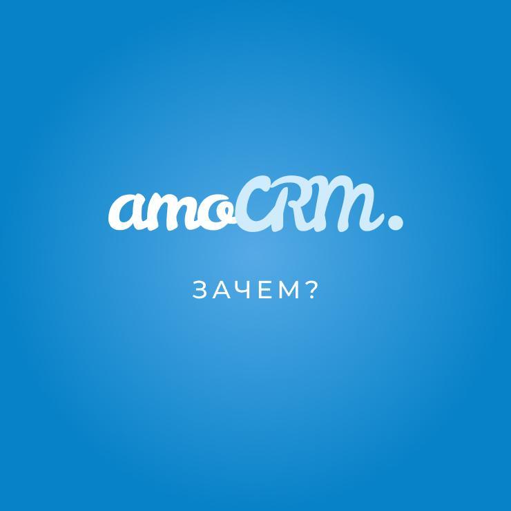 Зачем нужна бизнесу amoCRM