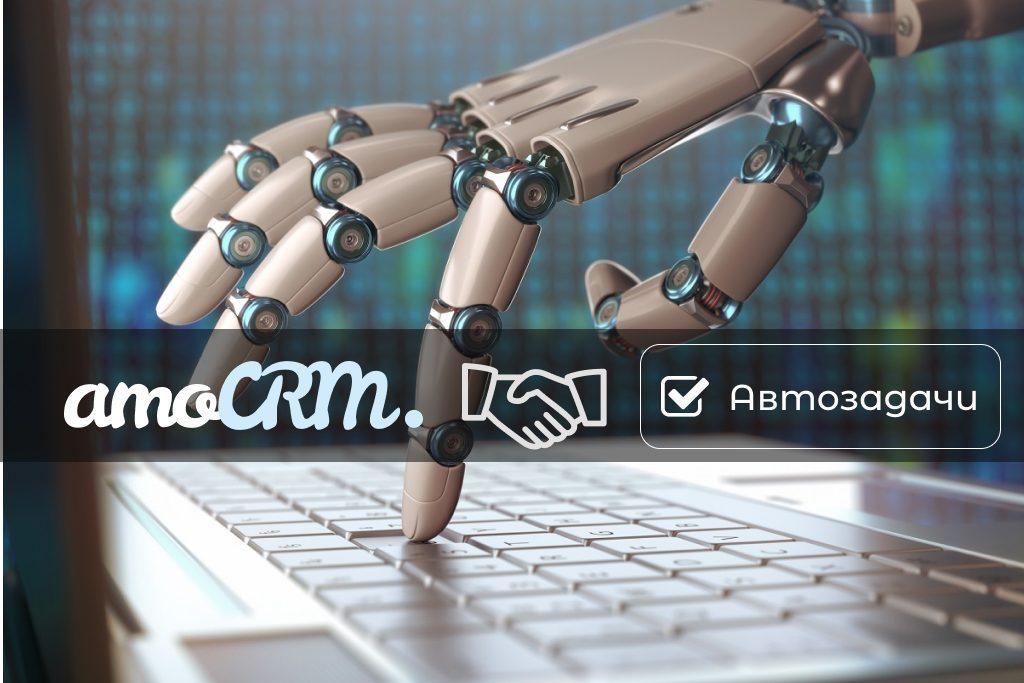Автоматические задачи в amoCRM