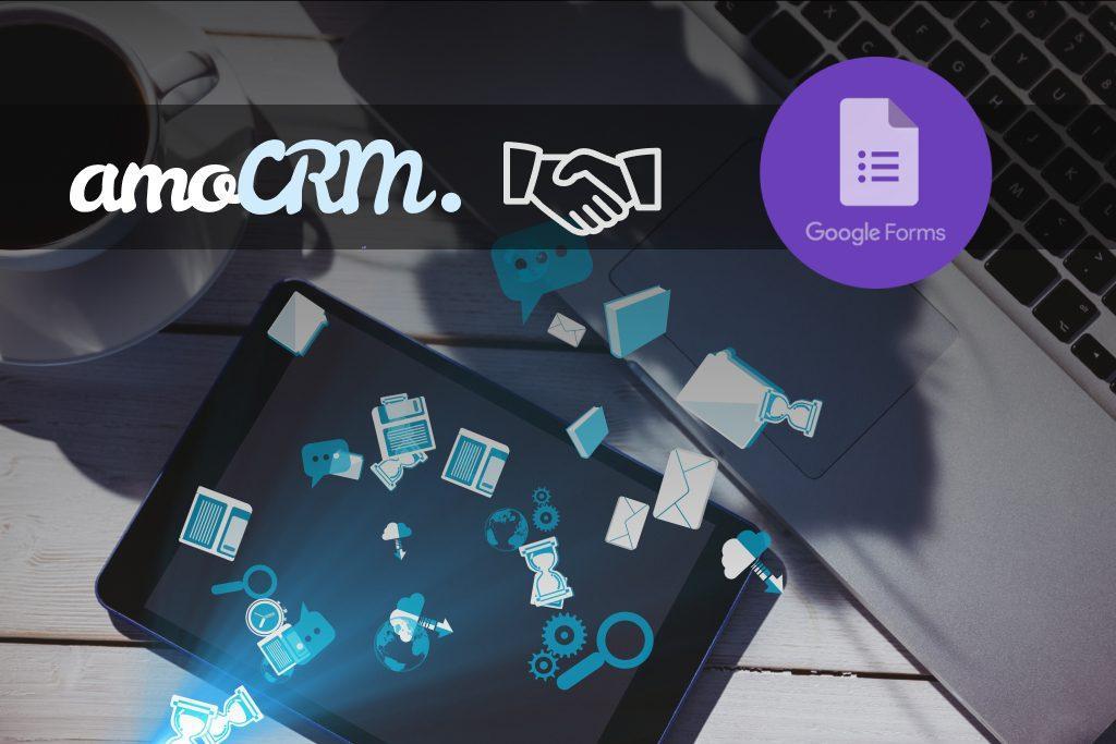 Интеграция amoCRM с Google Forms