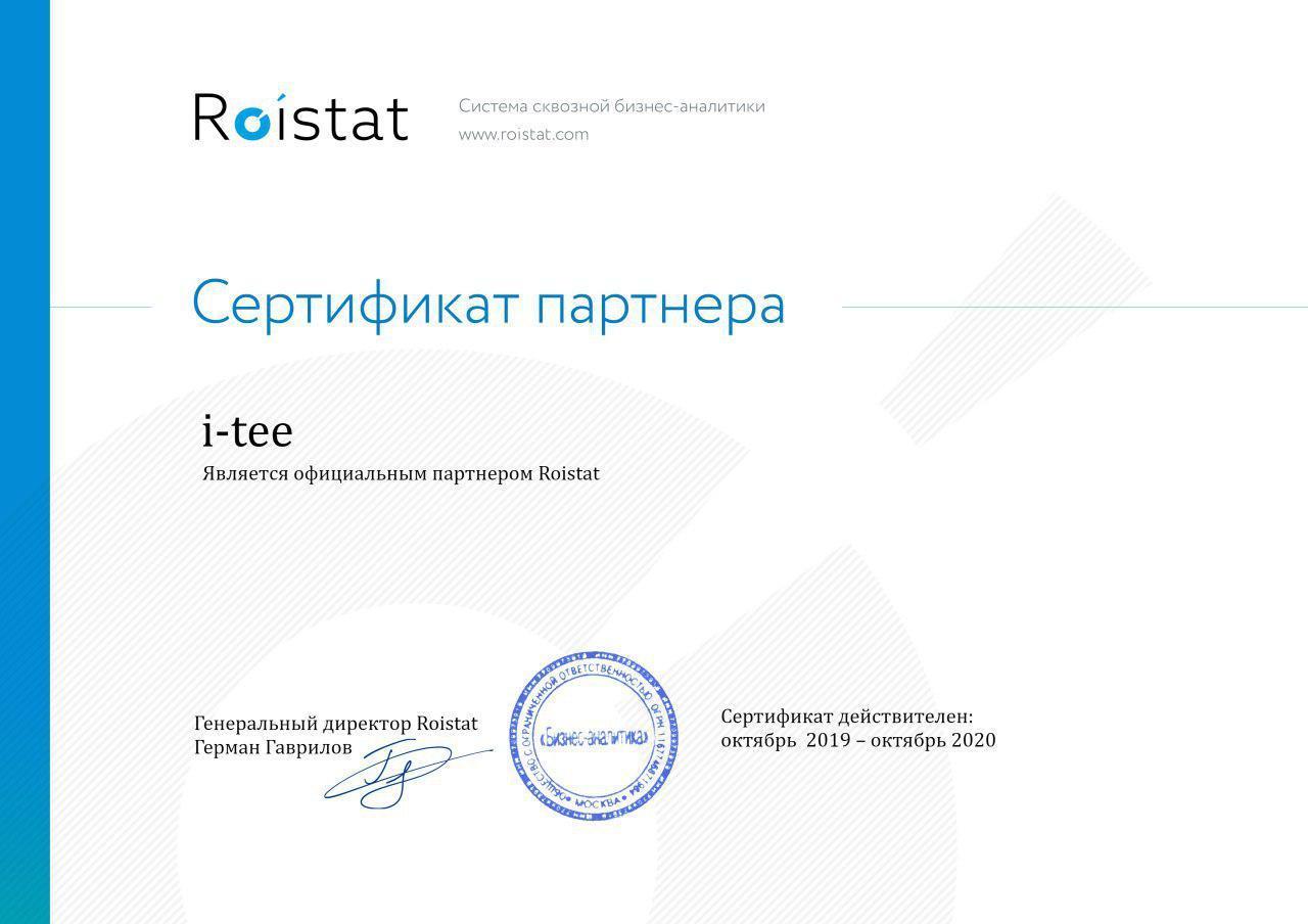 Сертификат Roistat i-tee