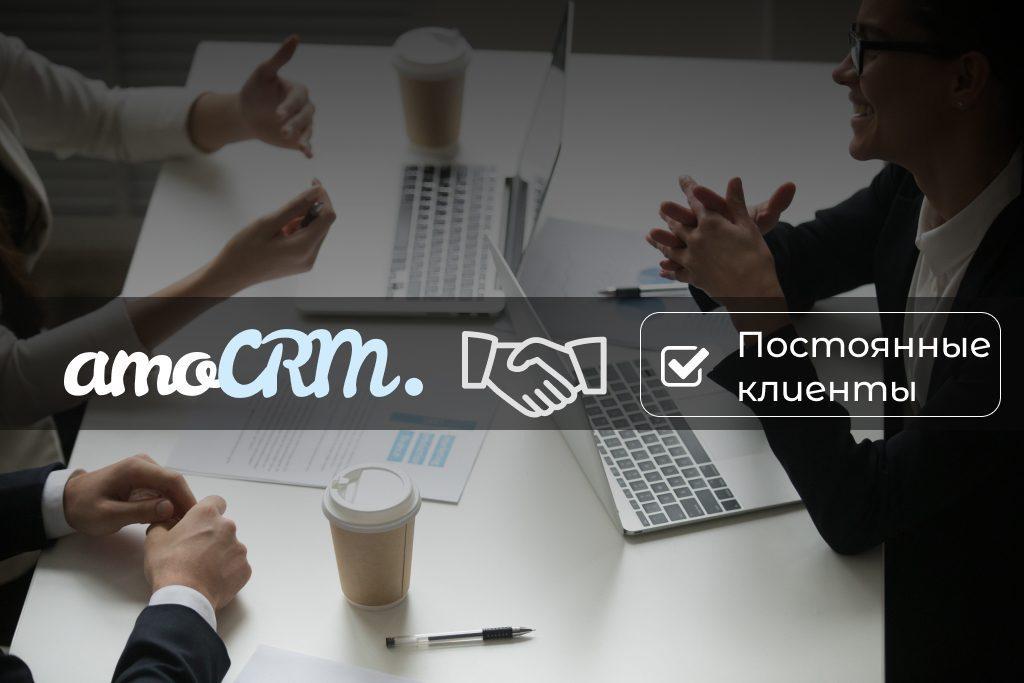 Модуль для работы с постоянными клиентами в amoCRM